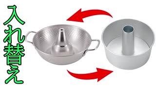 「しゃぶしゃぶ用の鍋」と「シフォンケーキの型」逆で出てきても意外とバレない説