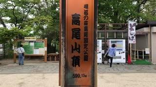 【高画質】高尾山山頂から下山RTA 1号路ル