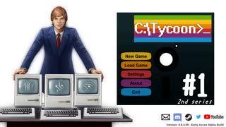 【Computer Tycoon】ゆかりさんがコンピュ