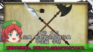 めーりんの中国古典兵器解説 打兵 その3 打兵最終回