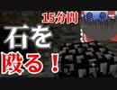 【BTW】~地下の輝きへ~鬼畜MODの世界で生き残れ!第12苦【ゆっくり実況】【マインクラフト】