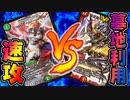 【デュエマ】最速3KILLの超速攻デッキvs最新ギミック入り墓地利用デッキ!!!【対戦】