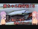 【茜ちゃん釣行記15】量より質の輪島ジギング