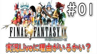 【Live】Final Fantasy IX 実況プレイ #01【FF9】