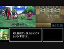 3DS版DQ7 無職クリアRTA 25:26:03 Part9
