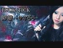 V系ソング歌ってみた: BUCK-TICK「蜉蝣 -かげろう-」acoustic ver