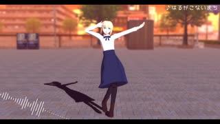 【Fate/MMD】はるがこないまち【モデルテ