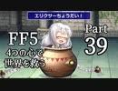 【FF5】4つの心で世界を救う Part 39【VOICEROID実況】