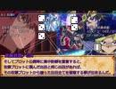 【遊☆戯☆王】遊×6でマギロギ【ゆっくりTRPG】1C前篇