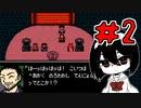 【オリキャラ実況】黒髪眼鏡と「血塗られた天女伝説」#2
