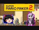 【ゆっくり&ゆかり】マリオメーカー 2 part3-4
