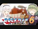 【ロックマン6】合体!ごり押し!ロックマン! part2【ゆっくり実況】