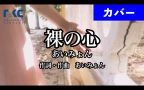 【歌ってみた】裸の心 / あいみょん(生演奏フル)【超高音質】