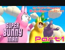 【実況】ホップ!ステップ!Death!酔っ払い達のスーパーバニーマン part1