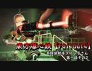 東方爆心鉄【Fallou4】名探偵助手ブロン子さん 第一話その2