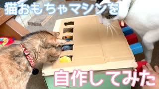 猫おもちゃマシンを自作してみた