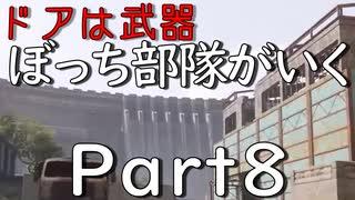 【ゆっくり】ぼっち部隊がいく Part8【In
