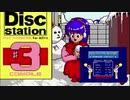 【MSX】MSX2 ファミリースタジアム ホームランコンテストで全12人クリア ディスクステーション第3号(Disc Station 3 Family Stadium Homerun Contest)