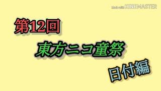 【第12回東方ニコ童祭】(非公式)ニコ童祭