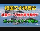 韓国で大規模な兵器データ流出事件が発覚!!