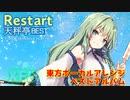 【東方ボーカルアレンジ】天秤亭BEST Restrt XFD エアコミケ新譜
