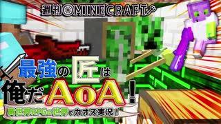 【週刊Minecraft】最強の匠は俺だAoA!異世界RPGの世界でカオス実況!#21【4人実況】