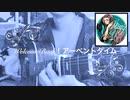 閃の軌跡 - Welcome Back!アーベントタイム~ACOUSTIC GUITAR COVER
