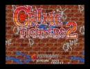 クライムファイターズ2 (コナミ・1991.07