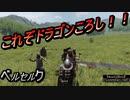 【Mount&Blade2】ベルセルクのガッツさんに武器を借りて野盗達に復讐してみた【実況】