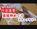 【スタンプラリー】川治温泉道祖神めぐりスタンプラリー(2020)