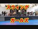 大任中 with 自衛隊飯塚・小郡駐屯地の吹奏楽!!スウィングガールズ!!2019道の駅おおとう桜街道夏祭り!!