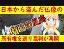 【韓国の反応】盗まれたものを盗めば罪になるのか?日本から盗んだ仏像の所有権を巡り裁判が再開【世界の〇〇にゅーす】