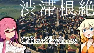 ONEと茜の街づくり~Part01〔Cities: Skyl