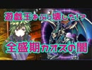【遊戯王】ミドラーシュがぶっ壊れデッキをざっくり解説【カオス】