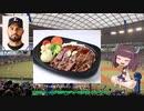 【VOICEROIDキッチン】プロ野球開幕を祈願してパワープレートを食べるきりたん【球場メシ】