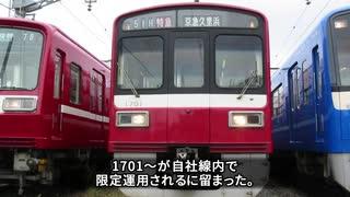 京急 都心乗入れ車両の系譜#3【京浜横三