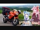 【ボイロ車載】V'Twin_Road北海道編Part.1「何はともあれ北海...