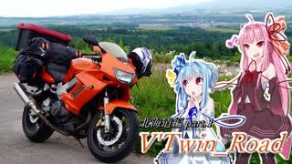 【ボイロ車載】V'Twin_Road北海道編Part.1「何はともあれ北海道」