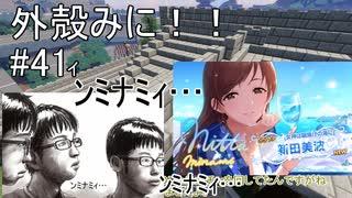 【Minecraft】外殻クラフトみに!! Part.