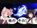 【Elite:Dangerous】琴葉姉妹宇宙の旅・東北三女宇宙犯罪日誌...