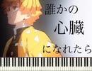 ピアノ 「だれかの心臓になれたなら」  ユリイ・カノン feat.GUMI