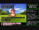 【PS2版ドラクエ8】 バグあり低レベルクリア Part7【ゆっくり解説】