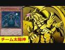 【遊戯王ADS】チーム太陽神