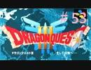 【DQ3】ドラゴンクエスト3 #53 私、かわいいばぁちゃんになりたい。【実況】
