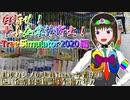 【結月ゆかり】虹本カジノのTree Simulator 2020実況プレイpart1【VOICEROID】