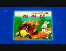 カチカチ山 朝鮮中央テレビ版