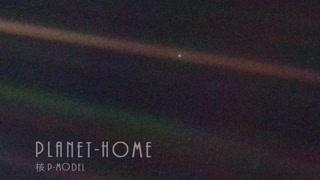 [核P-MODEL]PLANET-HOME&HUMAN-LE[初音ミク]