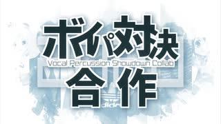 ボイパ対決合作2020 - Vocal Percussion S