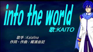 【KAITO】into the world【カバー曲】