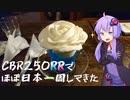 【岡山~岡山】CBR250RR(MC22)でほぼ日本一周してきた【12~13日目】